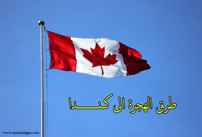 الهجرة الى كندا بطريقة قانونية ودون المخاطرة بنفسك