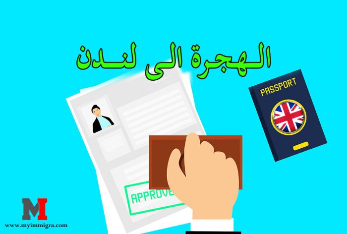 الهجرة الى لندن : طرق وشروط والوثائق اللازمة للهجرة الى لندن بطريقة مضمونة