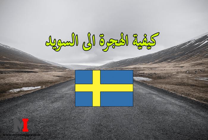 كيفية الهجرة الى السويد والشروط الضرورية للهجرة الى السويد