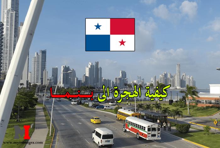 كيفية الهجرة الى بنما والإجراءات الازمة للحصول على فيزا بنما