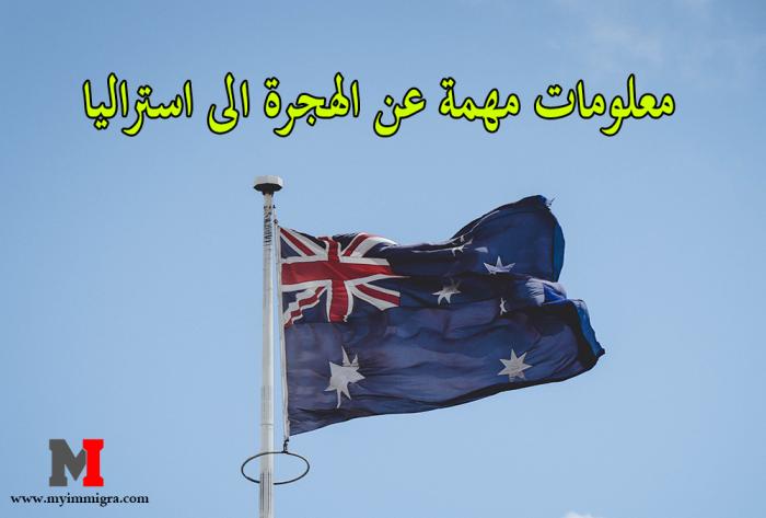 معلومات مهمة عن الهجرة الى استراليا و هجرة رجال الاعمال والمستثمرين