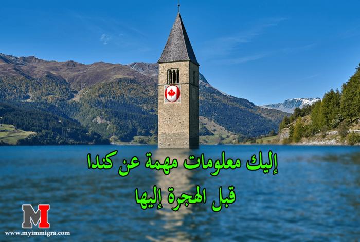إليك معلومات مهمة عن كندا قبل الهجرة إليها