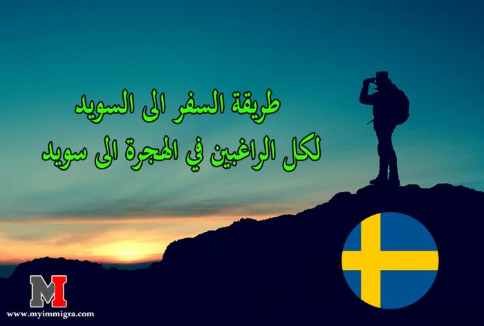 طريقة السفر الى السويد لكل الراغبين في الهجرة الى سويد