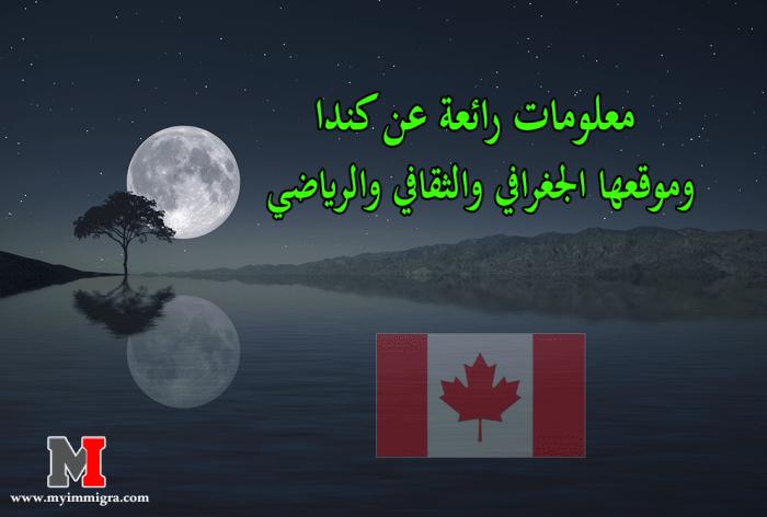 معلومات رائعة عن كندا وموقعها الجغرافي والثقافي والرياضي
