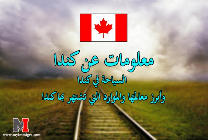 معلومات عن كندا: السياحة في كندا وأبرز معالمها والموارد التي تشتهر بها كندا