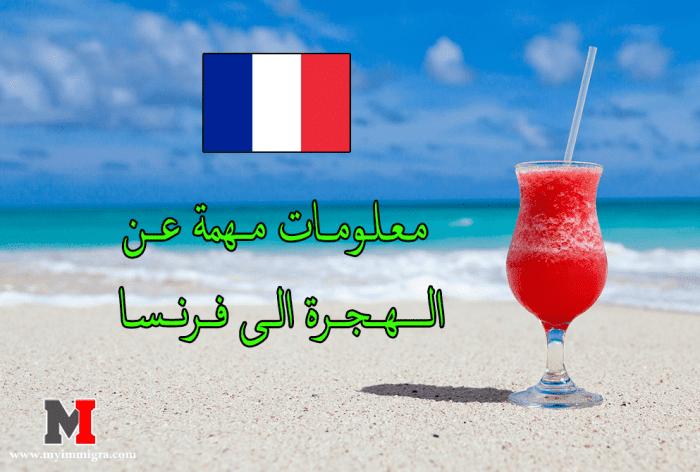 معلومات مهمة عن الهجرة الى فرنسا و كيفية السفر الى فرنسا