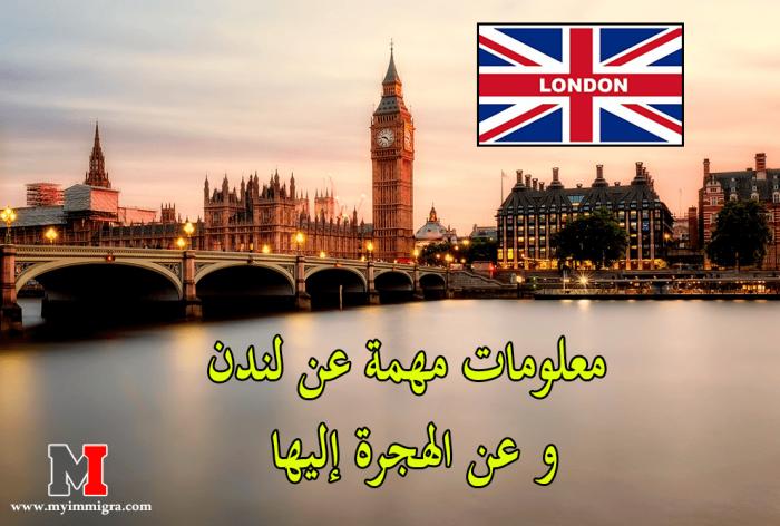 كيفية الهجرة الى لندن : معلومات مهمة عن لندن و الوثائق المطلوبة للهجرة الى لندن