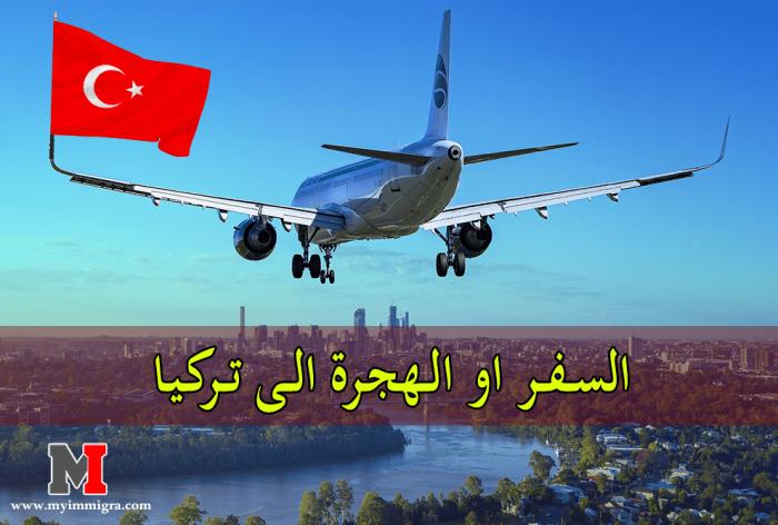 السفر او الهجرة الى تركيا : أهم المعلومات التي يجب الاطلاع عليها قبل الذهاب لتركيا