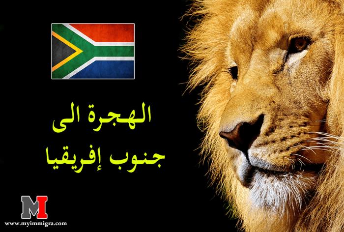 الهجرة الى جنوب إفريقيا