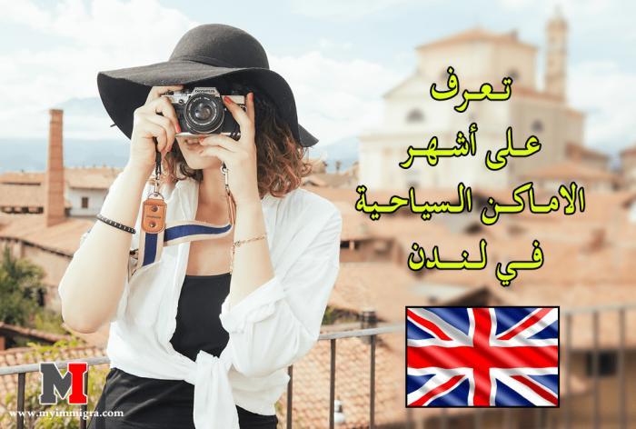 تعرف على أشهر الاماكن السياحية في لندن لكل الراغبين في الهجرة الى لندن