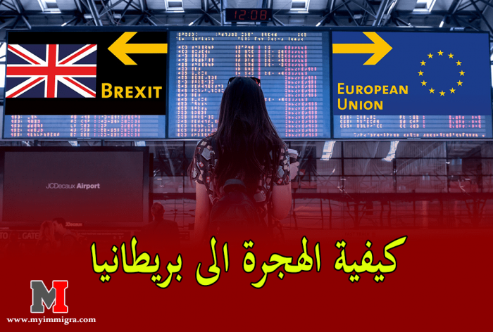 كيفية الهجرة الى بريطانيا وكيفية تقديم طلب الهجرة إلى بريطانيا