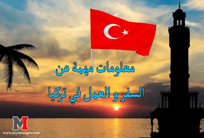 معلومات مهمة عن السفر والبحث عن عمل في تركيا