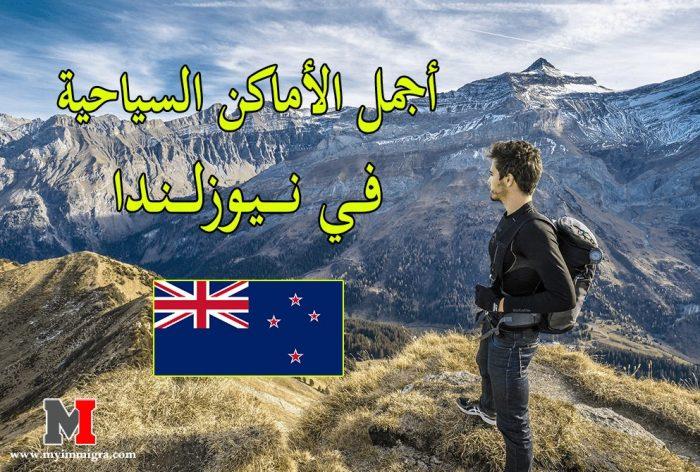 أجمل الأماكن السياحية في نيوزلندا لكل المهتمين في السفر او الهجرة الى نيوزيلندا