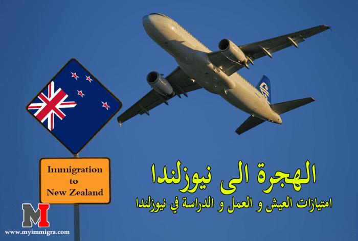 الهجرة الى نيوزلندا : امتيازات العيش و العمل و الدراسة في نيوزلندا