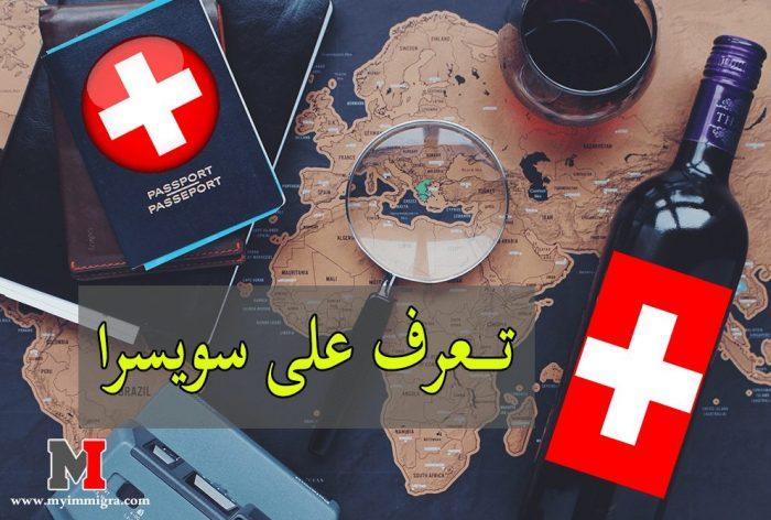 تعرف على جغرافية سويسرا و أشهر المعالم السياحية في سويسرا