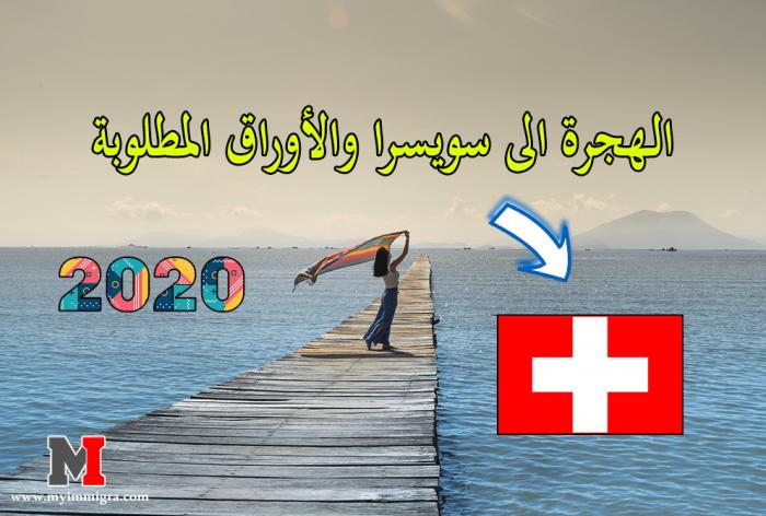 معلومات مهمة عن الهجرة الى سويسرا والأوراق المطلوبة للهجرة إليها