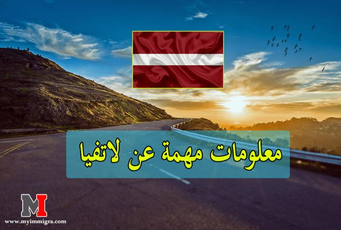 معلومات مهمة عن لاتفيا لكل الراغبين في السفر او الهجرة الى لاتفيا