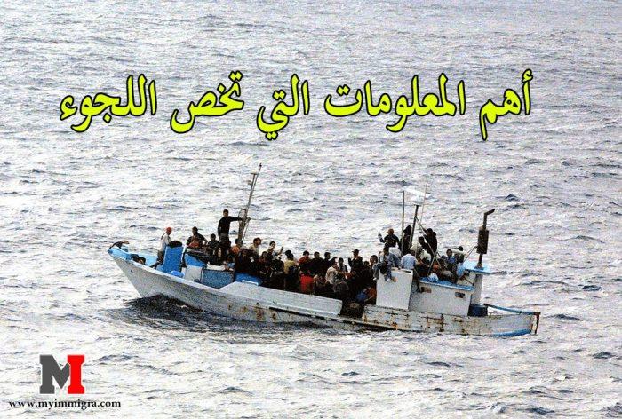تعرف على الدول المناسبة للاجئين والامتيازات وأهم المعلومات التي تخص اللجوء