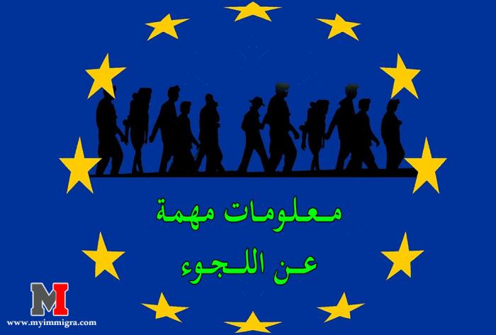 تعرف على ما هو اللجوء السياسي والشروط المطلوبة للحصول على اللجوء السياسي
