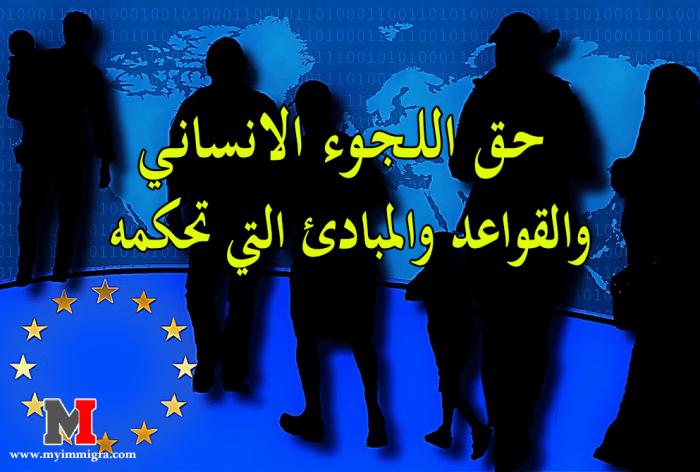 حق اللجوء الانساني والقواعد والمبادئ التي تحكمه والشروط المطلوبة لطلب اللجوء