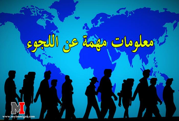 معلومات مهمة عن اللجوء وأقسامه والدوافع والأسباب التي تؤدي الى اللجوء السياسي