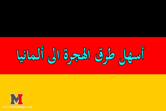 أسهل طرق الهجرة الى المانيا بعد صدور قانون الهجرة الجديد في المانيا 2020
