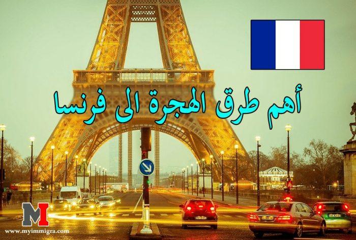 أهم طرق الهجرة الى فرنسا : الهجرة الى فرنسا للعمل او عن طريق اللجوء او الزواج