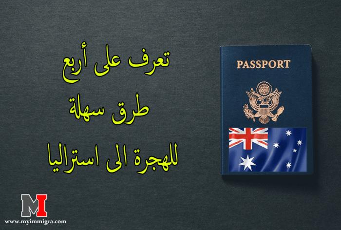 الهجرة الى استراليا : تعرف على أربع طرق سهلة للهجرة الى استراليا