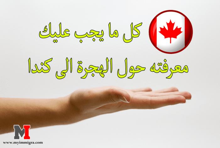 الهجرة الى كندا | كل ما يجب عليك معرفته حول الهجرة الى كندا