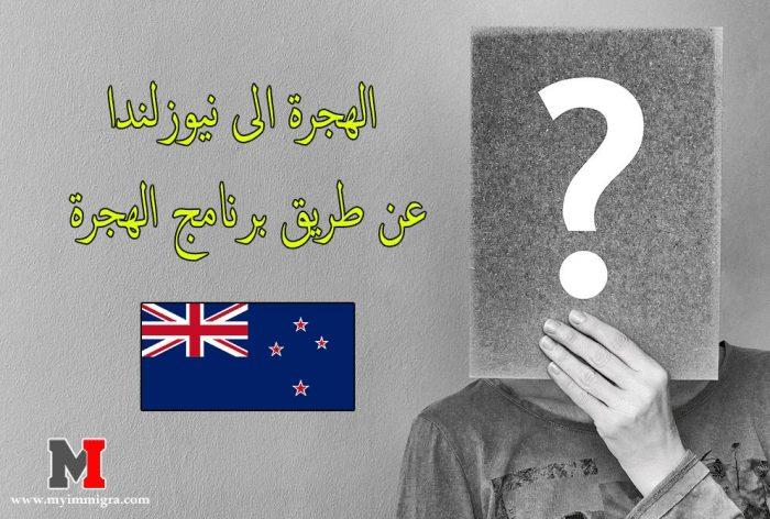 الهجرة الى نيوزلندا عن طريق برنامج الهجرة وأهم طرق و شروط الهجرة الى نيوزلندا