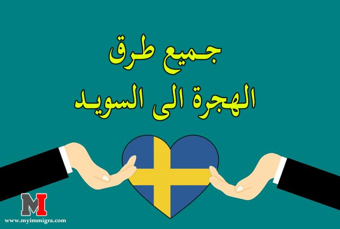 بهذه الطرق يمكنك الهجرة الى السويد بطريقة صحيحة ومضمونة