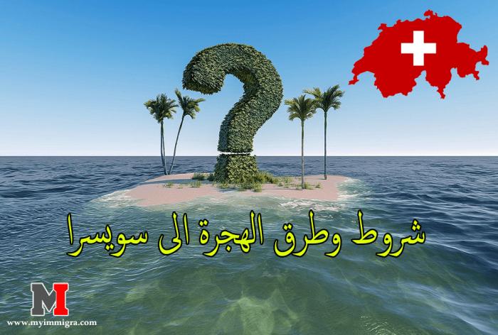 شروط و طرق الهجرة الى سويسرا المضمونة لكل الراغبين في العمل في سويسرا