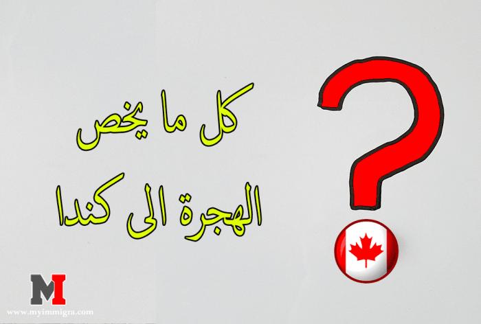 كيفية الهجرة الى كندا والحصول على التأشيرة الكندية والوثائق المطلوبة للهجرة لكندا