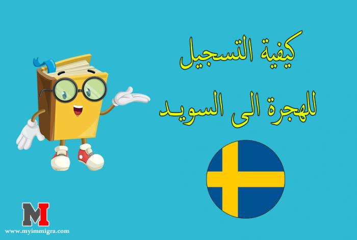كيفية طلب الهجرة الى السويد خطوة بخطوة وأهم طرق الهجرة إلى السويد المضمونة