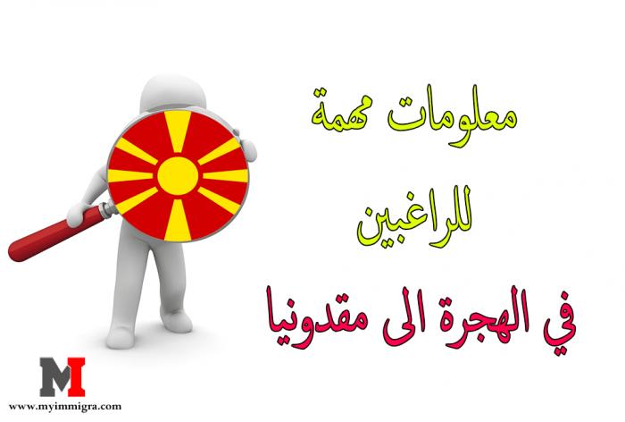 معلومات مهمة عن مقدونيا للراغبين في الهجرة الى مقدونيا و الحصول على الجنسية