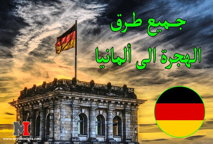 أفضل طرق الهجرة الى المانيا والخطوات المتبعة و الوثائق المطلوبة للهجرة بنجاح
