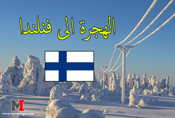 إليك شروط الهجرة الى فنلندا ومطلبات الهجرة الى فنلندا وكيفية التقدم بطلب الإقامة في فنلندا وأهم المعلومات عن فنلندا وعن حقوق العمل في فنلندا