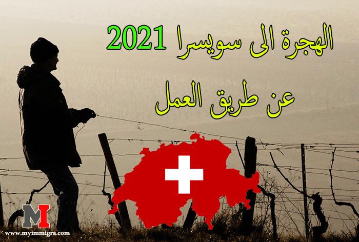 الهجرة الى سويسرا 2021 عن طريق العمل في سويسرا