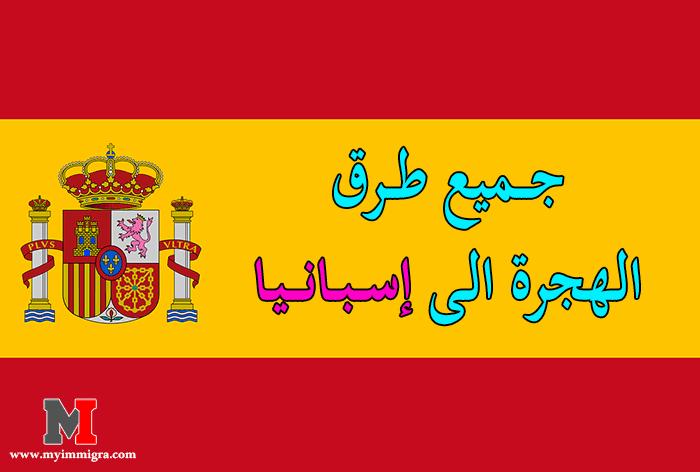 سنقوم في هذا المقال بشرح جميع طرق الهجرة الى اسبانيا و كذلك الوثائق المطلوبة للحصول على بطاقة الاقامة في اسبانيا وعلى الجنسية الاسبانية