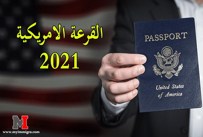 طريقة التسجيل في القرعة الامريكية 2021 ومعلومات أخرى تهمك عن قرعة امريكا
