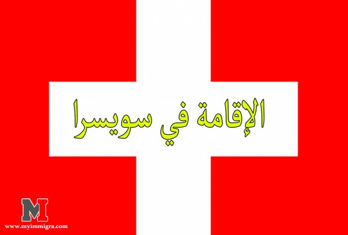 الإقامة في سويسرا : كيفية الحصول عليها بغرض العمل، الدراسة، التجمع العائلي