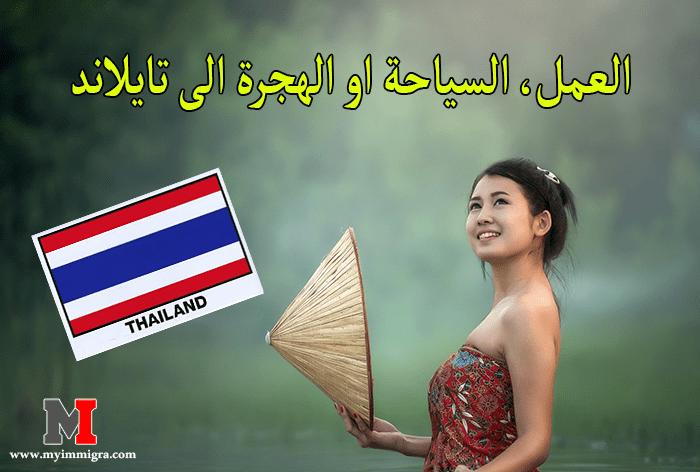 معلومات مهمة عن تايلاند لكل الراغبين في العمل، السياحة او الهجرة الى تايلاند