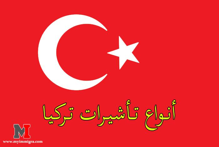 أنواع تأشيرات تركيا بالتفاصيل | تأشيرة السياحة | تأشيرة العمل | تأشيرة الإقامة