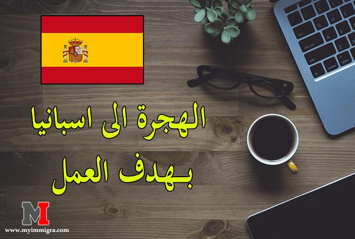 الهجرة الى اسبانيا بهدف العمل وكيفية الحصول على عقد عمل في اسبانيا