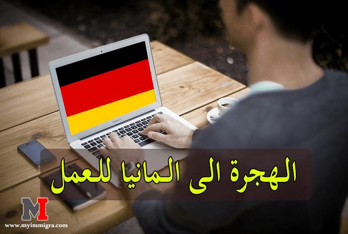 الهجرة الى المانيا للعمل وكيفية الحصول على فيزا المانيا و بطاقة الإقامة الدائمة