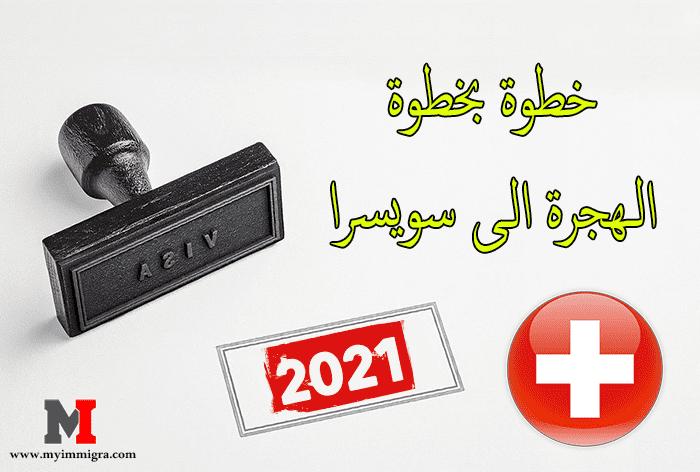 كيفية الهجرة الى سويسرا خطوة بخطوة | جميع طرق وشروط ومراحل الهجرة إلى سويسرا وكيفية الحصول على الاقامة في سويسرا وعلى الجنسية السويسرية