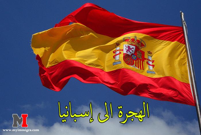 تأشيرات الهجرة الى اسبانيا وكيفية الحصول على تأشيرة العمل والمهن المطلوبة
