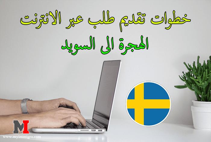 خطوات تقديم طلب الهجرة الى السويد عبر الانترنت وأهم وثائق الهجرة إلى السويد