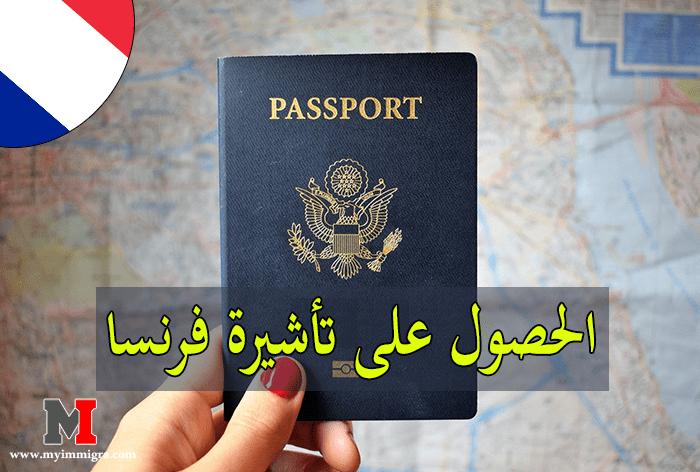 شروط الحصول على تأشيرة فرنسا و انواع تأشيرات الهجرة الى فرنسا