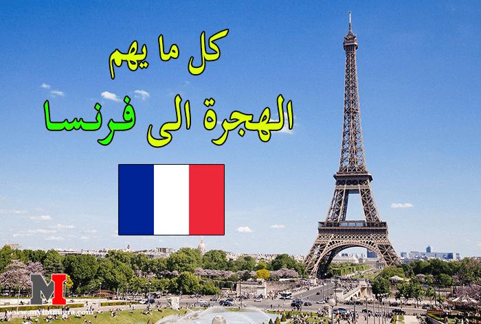 طرق الهجرة الى فرنسا 2021 وكيفية الحصول على الجنسية الفرنسية و تأشيرة سياحية